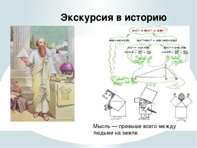 Экскурсия в историю Р.Декарт Мысль — превыше всего между людьми на земле.