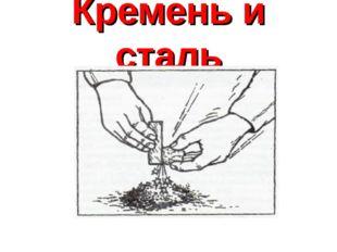 Кремень и сталь