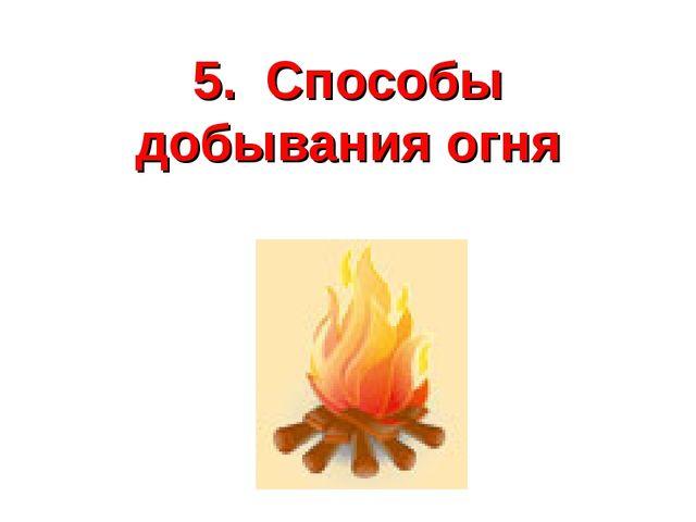 5. Способы добывания огня