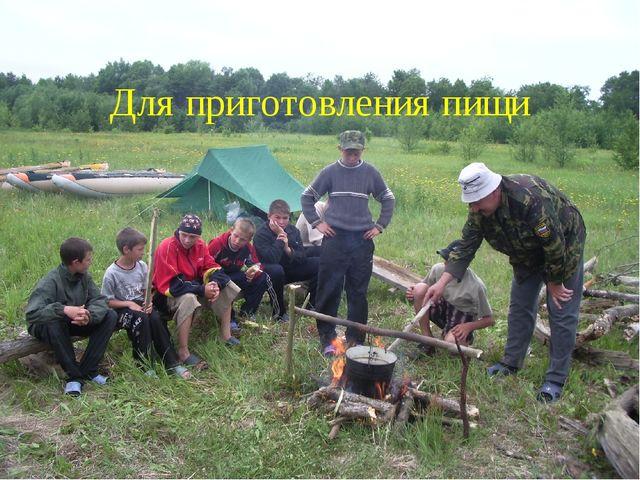 Для приготовления пищи