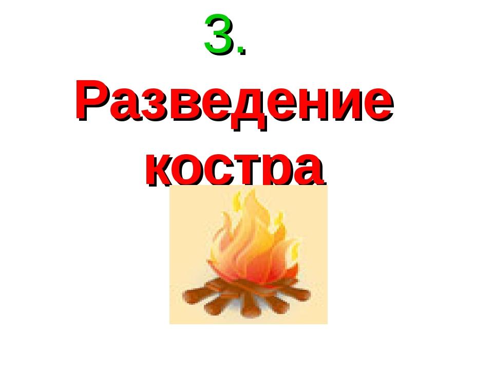 3. Разведение костра