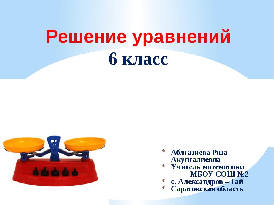 Аблгазиева Роза Акунгалиевна Учитель математики МБОУ СОШ №2 с. Александров –...