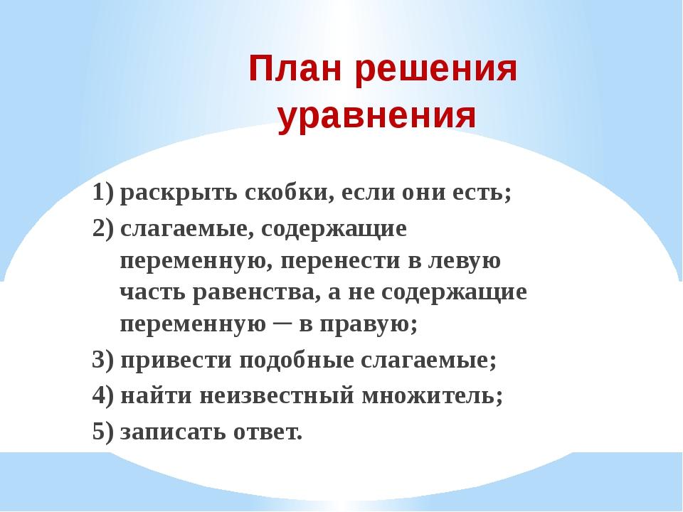 План решения уравнения 1) раскрыть скобки, если они есть; 2) слагаемые, соде...