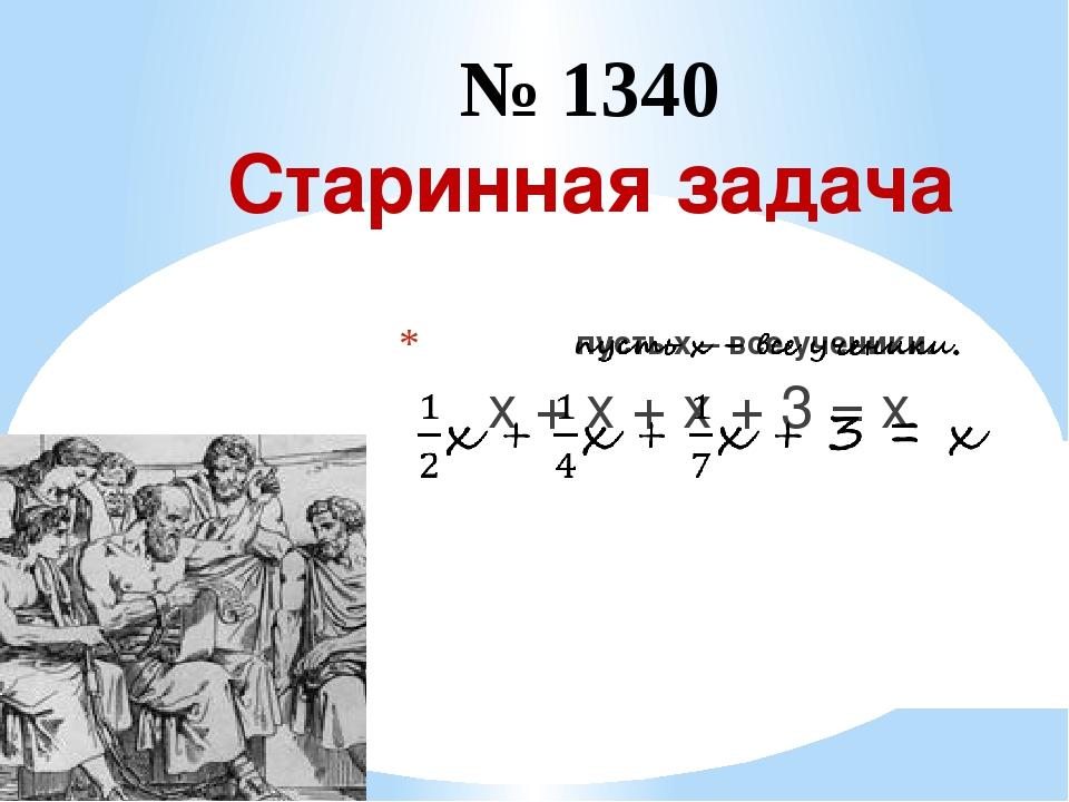 № 1340 Старинная задача