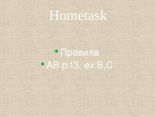 Hometask Правила AB p.13, ex.B,C