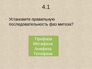 4.1 Установите правильную последовательность фаз митоза? Профаза Метафаза Ана