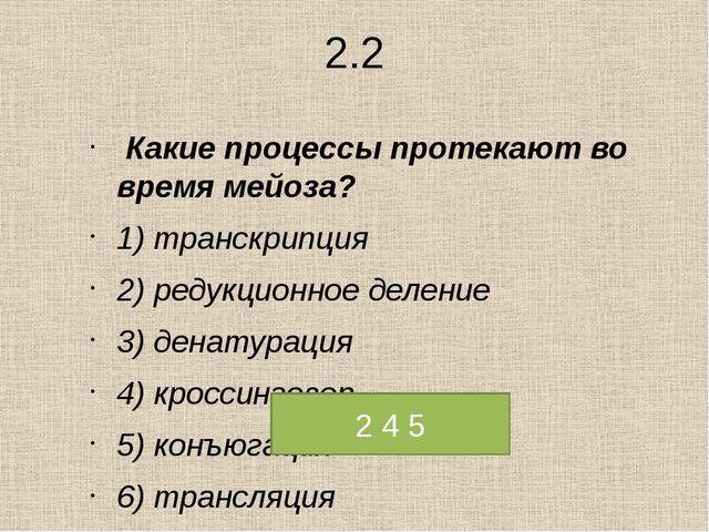 4. 2 Установите последовательность процессов первого деления мейоза: А) конъю...