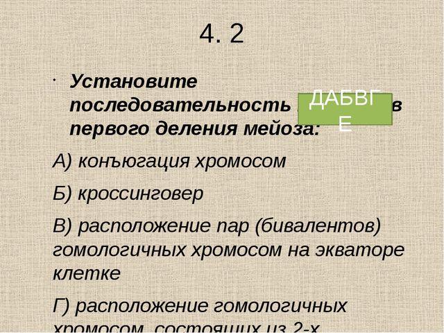 2.2 Какие процессы протекают во время мейоза? 1) транскрипция 2) редукционно...