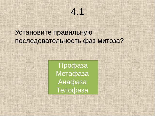 4.1 Установите правильную последовательность фаз митоза? Профаза Метафаза Ана...