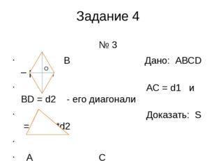 Задание 4 № 3 В Дано: АВСD – ромб, АС = d1 и BD = d2 - его диагонали Доказать