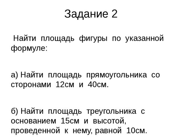 Задание 2 Найти площадь фигуры по указанной формуле: а) Найти площадь прямоуг...