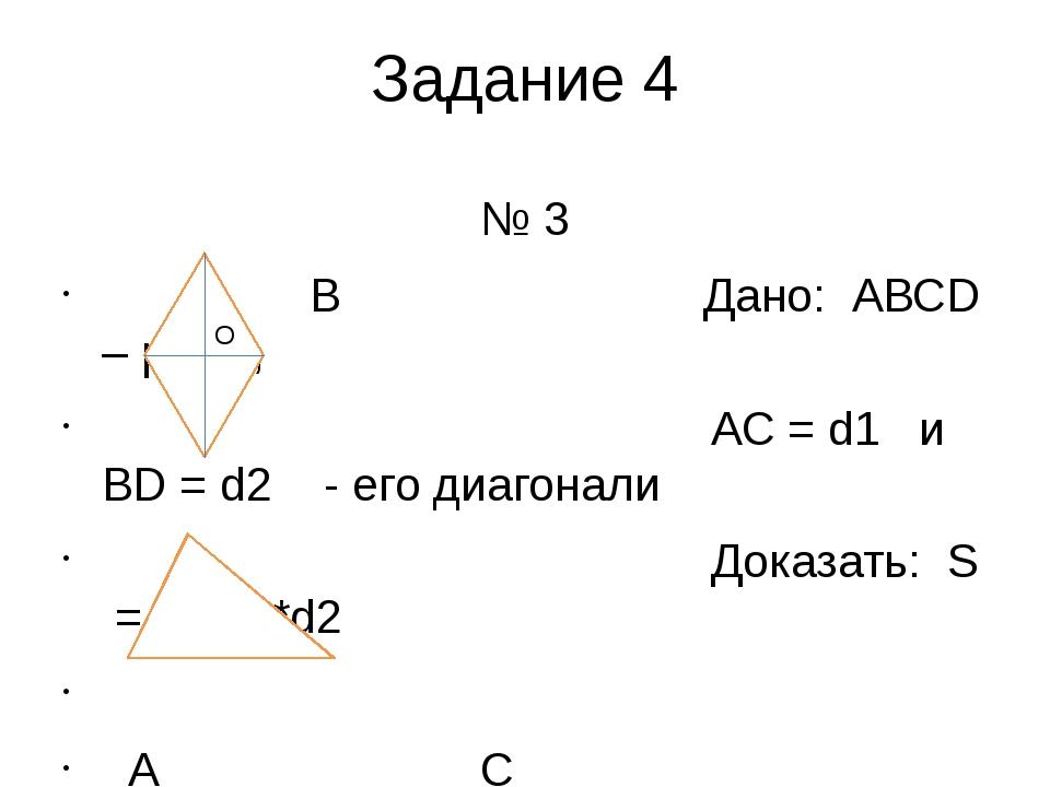 Задание 4 № 3 В Дано: АВСD – ромб, АС = d1 и BD = d2 - его диагонали Доказать...