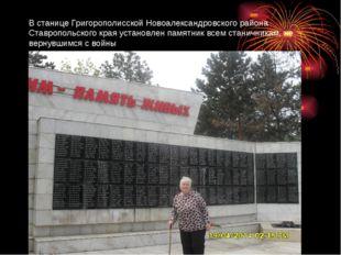 В станице Григорополисской Новоалександровского района Ставропольского края у