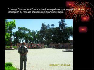 Станица Полтавская Красноармейского района Краснодарского края. Мемориал поги