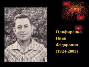 Олифиренко Иван Федорович (1924-2003)