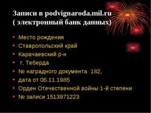 Записи в рodvignaroda.mil.ru ( электронный банк данных) Место рождения Ставро