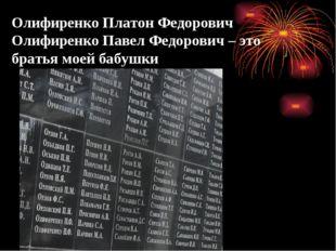 Олифиренко Платон Федорович Олифиренко Павел Федорович – это братья моей бабу