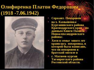 Олифиренко Платон Федорович (1918 -7.06.1942) Сержант. Похоронен на х. Камышо
