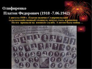 Олифиренко Платон Федорович (1918 -7.06.1942) 1 августа 1939 г. Платон окончи