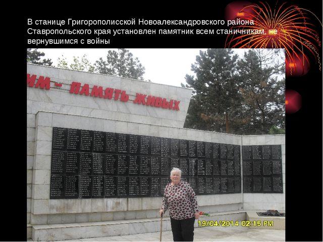 В станице Григорополисской Новоалександровского района Ставропольского края у...