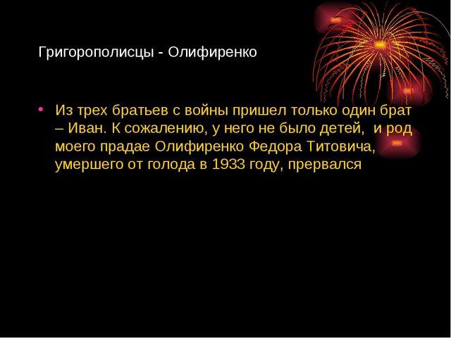Григорополисцы - Олифиренко Из трех братьев с войны пришел только один брат –...