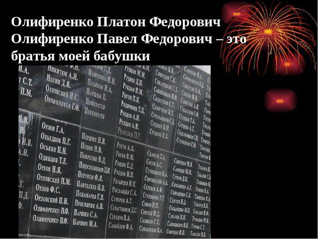 Олифиренко Платон Федорович Олифиренко Павел Федорович – это братья моей бабу...