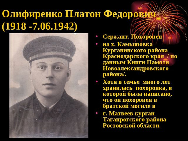 Олифиренко Платон Федорович (1918 -7.06.1942) Сержант. Похоронен на х. Камышо...