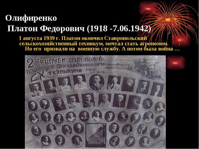 Олифиренко Платон Федорович (1918 -7.06.1942) 1 августа 1939 г. Платон окончи...