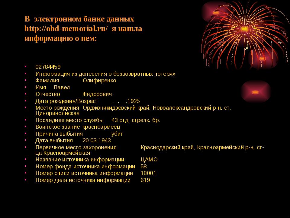 В электронном банке данных http://obd-memorial.ru/ я нашла информацию о нем:...