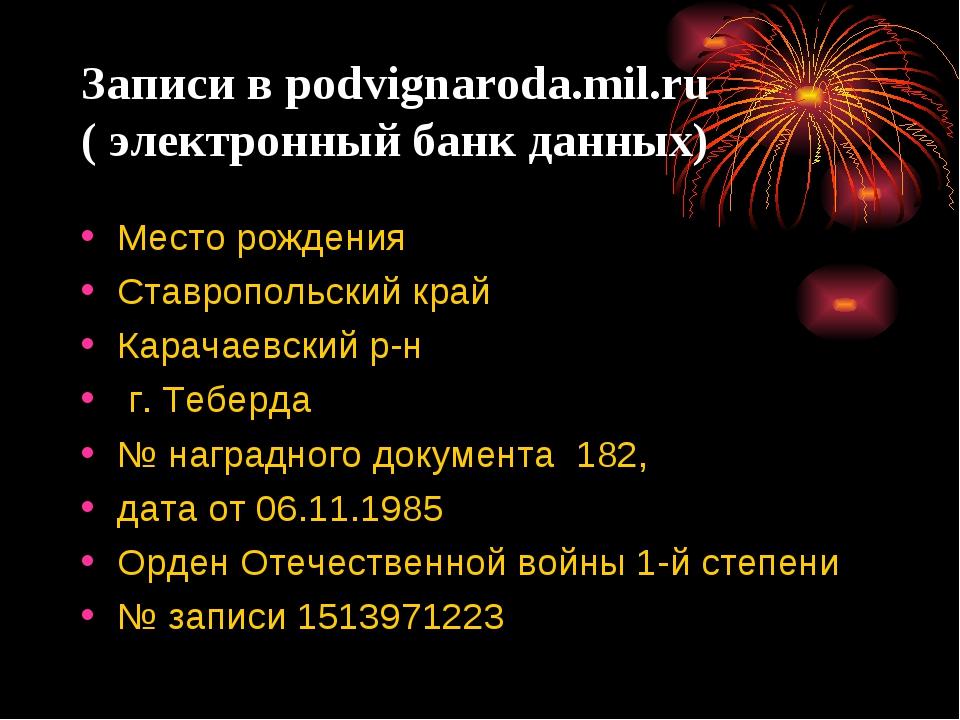 Записи в рodvignaroda.mil.ru ( электронный банк данных) Место рождения Ставро...