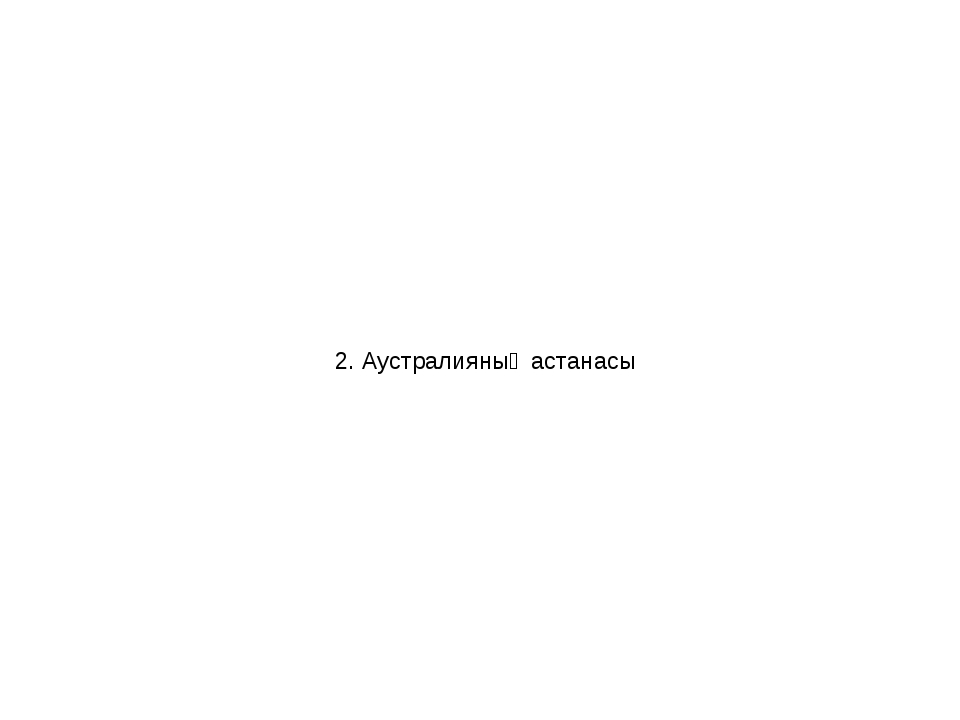 2. Аустралияның астанасы