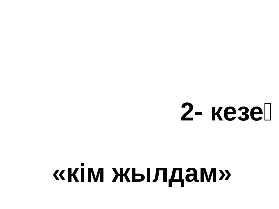 2- кезең «кім жылдам»