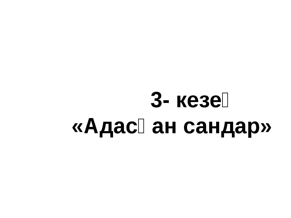 3- кезең «Адасқан сандар»