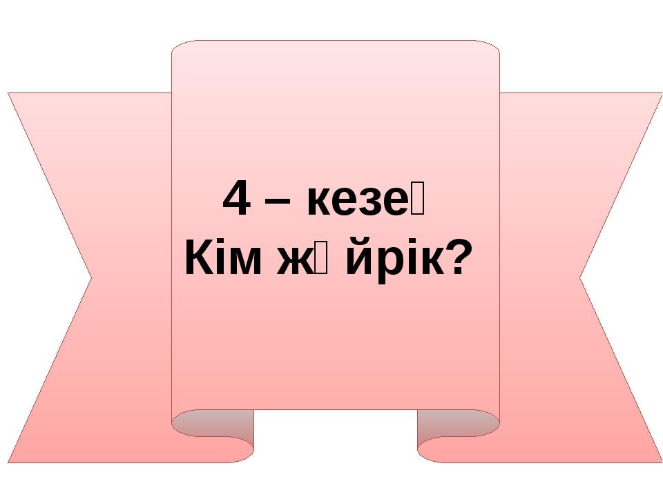 4 – кезең Кім жүйрік?