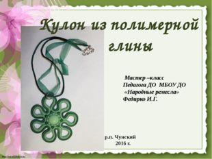 Мастер –класс Педагога ДО МБОУ ДО «Народные ремесла» Федирко И.Г. р.п. Чунск