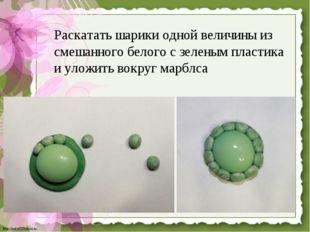 Раскатать шарики одной величины из смешанного белого с зеленым пластика и уло