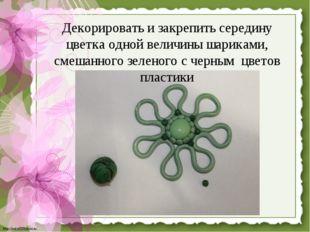 Декорировать и закрепить середину цветка одной величины шариками, смешанного