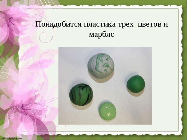 Понадобится пластика трех цветов и марблс http://linda6035.ucoz.ru/