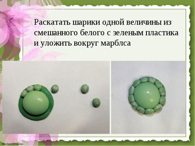 Раскатать шарики одной величины из смешанного белого с зеленым пластика и уло...