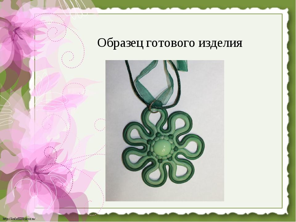Образец готового изделия http://linda6035.ucoz.ru/