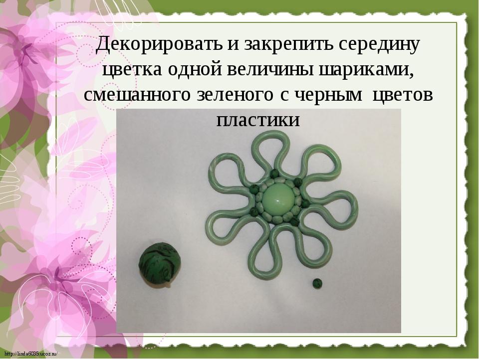 Декорировать и закрепить середину цветка одной величины шариками, смешанного...