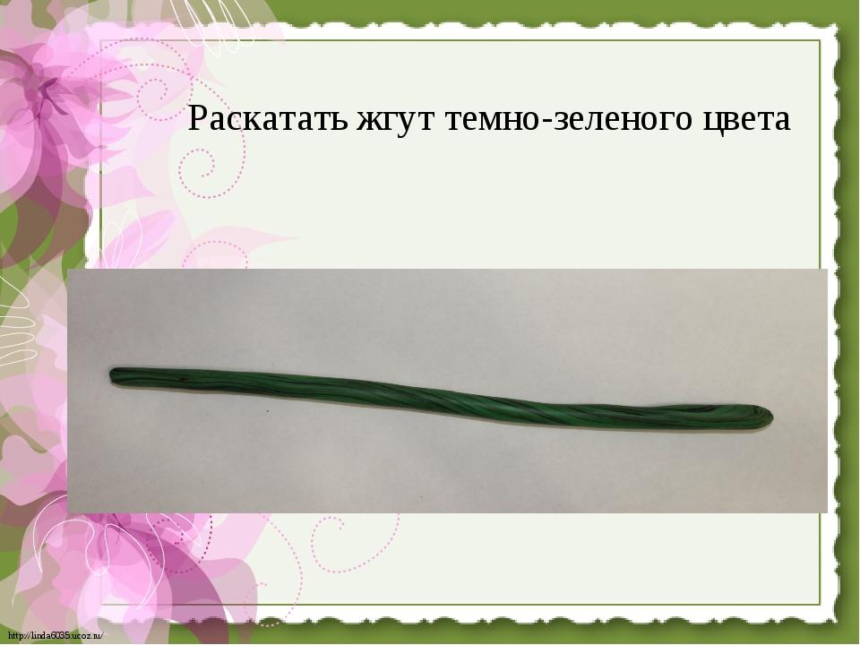 Раскатать жгут темно-зеленого цвета http://linda6035.ucoz.ru/