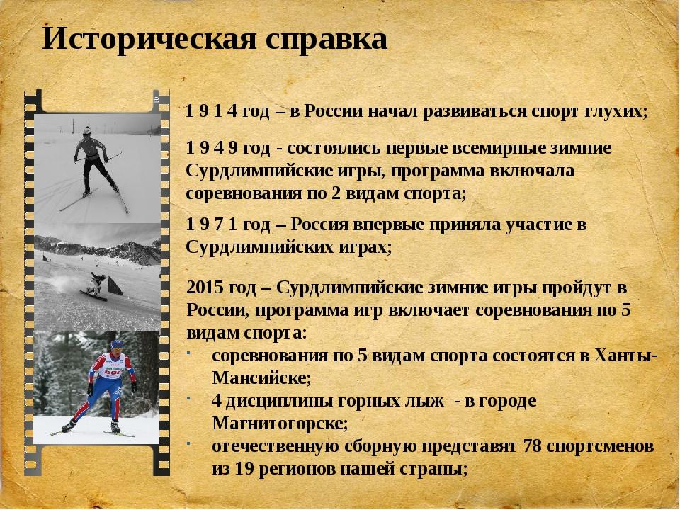 Историческая справка 1 9 1 4 год – в России начал развиваться спорт глухих;...