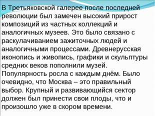 В Третьяковской галерее после последней революции был замечен высокий прирост