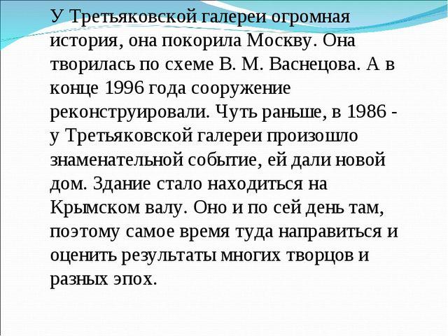 У Третьяковской галереи огромная история, она покорила Москву. Она творилась...