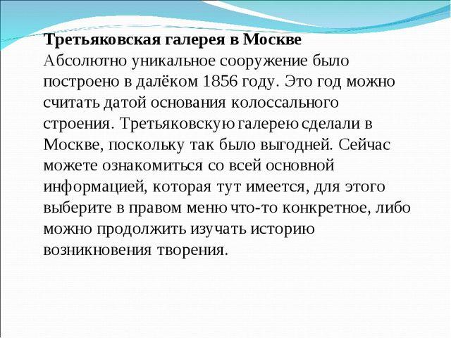 Третьяковская галерея в Москве Абсолютно уникальное сооружение было построено...