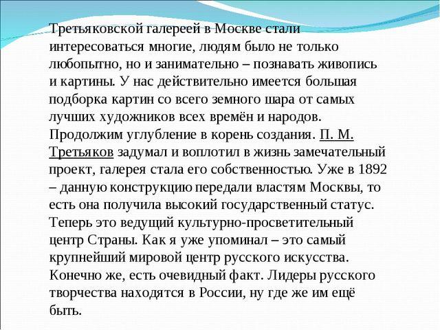 Третьяковской галереей в Москве стали интересоваться многие, людям было не то...