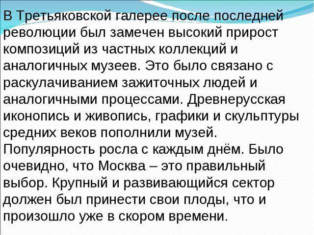 В Третьяковской галерее после последней революции был замечен высокий прирост...