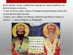 Было время, когда славянские народы не знали грамоты, не могли читать и писат