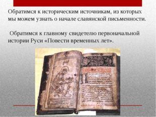 Обратимся к историческим источникам, из которых мы можем узнать о начале слав